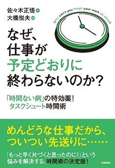 [佐々木正悟, 大橋悦夫]のなぜ,仕事が予定どおりに終わらないのか?~「時間ない病」の特効薬!タスクシュート時間術