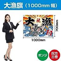 大漁旗 イカ(ポンジ) 1000mm幅 BC-40 (受注生産)