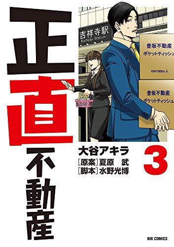 正直不動産 (3) (ビッグコミックス)