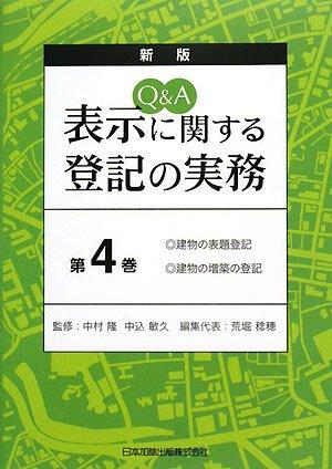 Q&A 表示に関する登記の実務〈第4巻〉建物の表題登記・建物の増築の登記