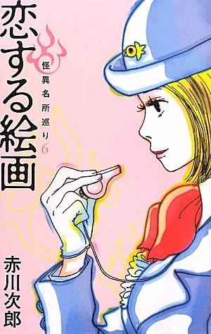 恋する絵画 怪異名所巡り6 (怪異名所巡り)