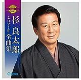 杉良太郎2021年全曲集