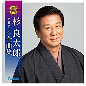 """杉良太郎 2021年全曲集"""""""