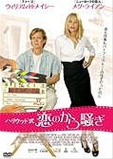 ハリウッド式 恋のから騒ぎ  [レンタル落ち] [DVD]