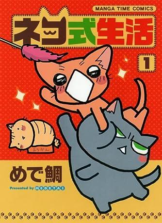 ネコ式生活 1 (まんがタイムコミックス)