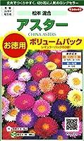 サカタのタネ 実咲花9020 アスター 松本混合 徳用袋 00909020