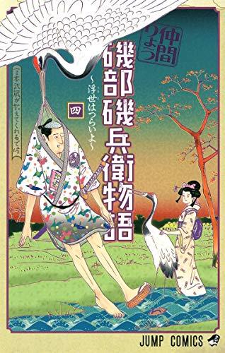 磯部磯兵衛物語~浮世はつらいよ~ 4 (ジャンプコミックス)