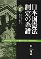 日本国憲法制定の系譜〈3〉戦後日本で