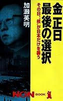 """金正日最後の選択―その日、""""核""""が日本だけを襲う (ノン・ブック)"""