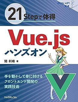 [関利晴]の21Stepで体得 Vue.jsハンズオン(電子版)