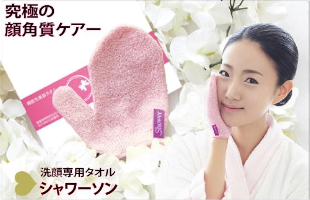 大声で美容師タイル『Shower Son★シャワーソン』洗顔用ミトン/韓国コスメ