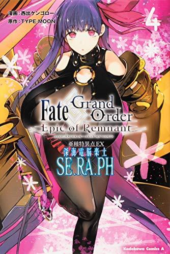Fate/Grand Order ‐Epic of Remnant‐ 亜種特異点EX 深海電脳楽土 SE.RA.PH (4) (角川コミックス・エース)の詳細を見る