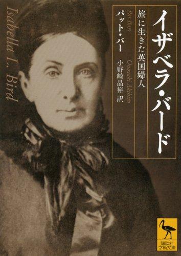 イザベラ・バード 旅に生きた英国婦人 (講談社学術文庫)