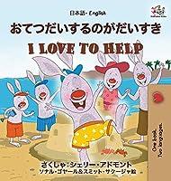 I Love to Help (Japanese English Bilingual Book for Kids) (Japanese English Bilingual Collection)