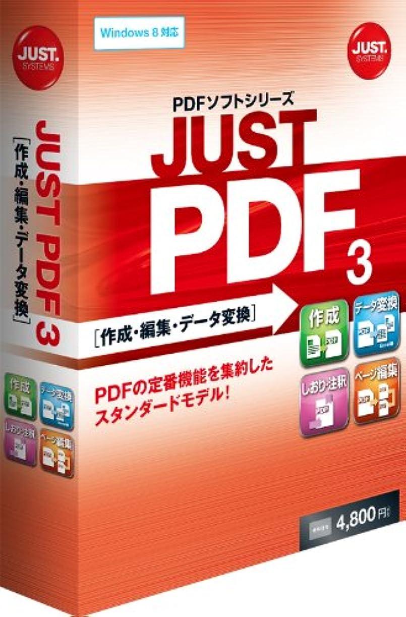 ボア素晴らしさパネルJUST PDF 3 [作成?編集?データ変換] 通常版