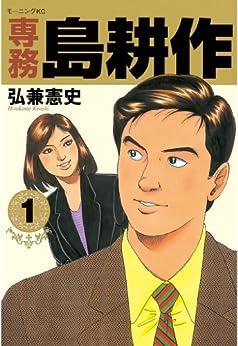 [弘兼憲史]の専務 島耕作(1) (モーニングコミックス)