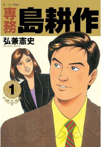 専務 島耕作(1) (モーニングコミックス)