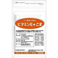 健康応援団 ビタミンE+ごま 30日分 1袋 植物ハードカプセル