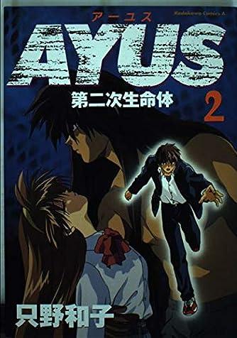 アーユス―第二次生命体 (2) (角川コミックス・エース)