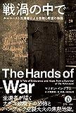 戦渦の中で: ホロコースト生還者による苦難と希望の物語