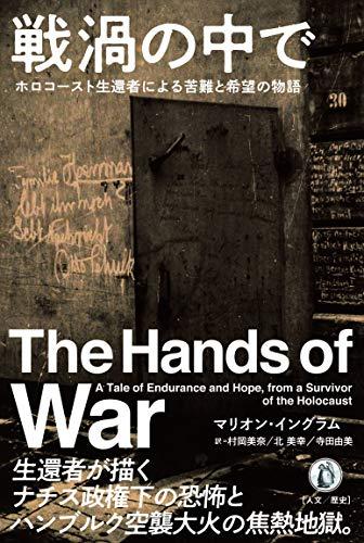 戦渦の中で: ホロコースト生還者による苦難と希望の物語の詳細を見る