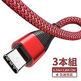 USB Type C ケーブル [3本組 0.5M+1.2M+2M] タイプc充電ケーブル QC 3.0 急速充電 高耐久ナイロン編組 usb-c ケーブル Sony Xperia XZ/XZ2, Samsung S20/S10/S9/S8/A3/A7/A9/C5/7pro/C9 アンドロイド多機種対応