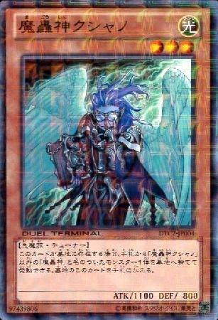 遊戯王 魔轟神クシャノ DTC2-JP004 ノーマル