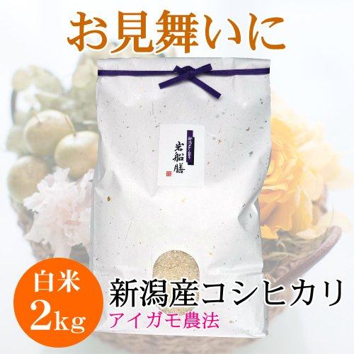【お見舞い】新潟県産コシヒカリ 2キロ(アイガモ農法)(御見舞)