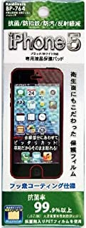 Kashimura [KASHIMURA] antibacterial & amp; for anti-fingerprint protective film iPhone5 [part number] BP-764