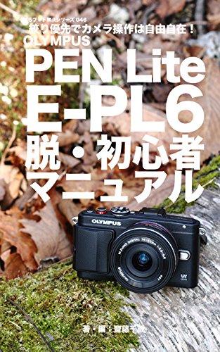 ぼろフォト解決シリーズ046 絞り優先でカメラ操作は自由自在! OLYMPUS PEN Lite E-PL6 脱・初心者マニュアル