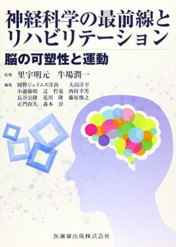 神経科学の最前線とリハビリテーション―脳の可塑性と運動