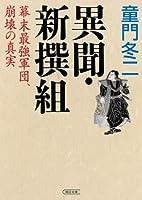 異聞・新撰組 幕末最強軍団、崩壊の真実 (朝日文庫)