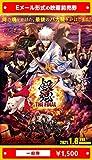 『銀魂 THE FINAL』2021年1月8日(金)公開、映画前売券(一般券)(ムビチケEメール送付タイプ)