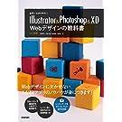 世界一わかりやすいIllustrator & Photoshop & XD Webデザインの教科書