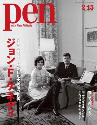 Pen (ペン) 2013年 2/15号 [雑誌]
