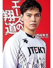 エースの翔道 (Sportiva eBooks)