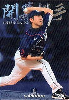 カルビー2017 プロ野球チップス 開幕投手カード No.OP-04 菊池雄星