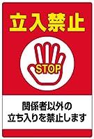 表示看板 「立入禁止 関係者以外の立ち入りを禁止します」 反射加工なし 小サイズ 30cm×45cm VH-121S