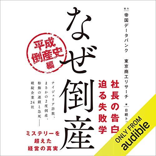 『なぜ倒産 平成倒産史編』のカバーアート
