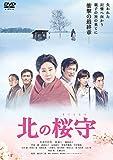 北の桜守[DVD]