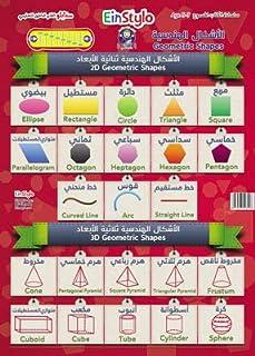 (الأشكال الهندسية (عربي - إنجليزي