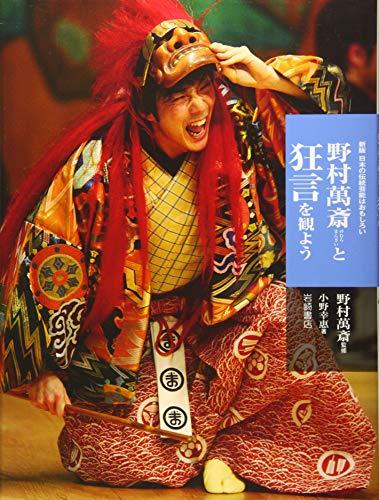 新版 日本の伝統芸能はおもしろい 野村萬斎と狂言を観ようの詳細を見る