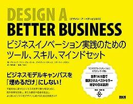 [パトリック・ファン・デル・ピール, ジャスティン・ロキッツ, リサ・ケイ・ソロモン, 神月謙一, NEC]のDesign a Better Business[デザイン・ア・ベター・ビジネス] ビジネスイノベーション実践のためのツール、スキル、マインドセット