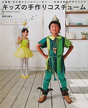 キッズの手作りコスチューム―お姫様・王子様からハロウィンまで 衣装作家がデザインした