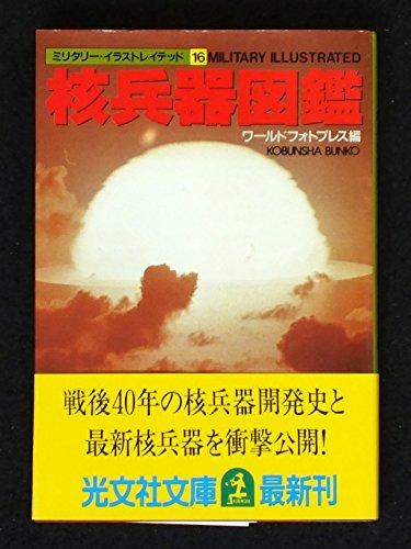 核兵器図鑑 (光文社文庫―ミリタリー・イラストレイテッド)の詳細を見る