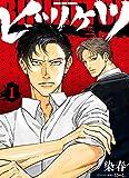 ビリケツ 1 (1巻) (ヤングキングコミックス)