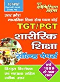 TGT PGT PHYSICAL EDUCATION: HINDI BOOK (20180713 62)