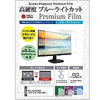 メディアカバーマーケット NEC LCD-AS242W [24インチ(1920x1080)] 機種で使える【強化ガラス同等の硬度9H ブルーライトカット クリア 光沢 液晶保護 フィルム】