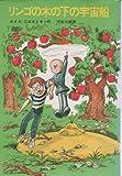 リンゴの木の下の宇宙船 (新しい世界の童話シリーズ)