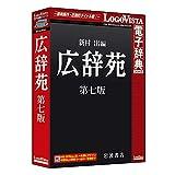 【最新版】広辞苑 第七版 ソフト PCソフト 電子辞典